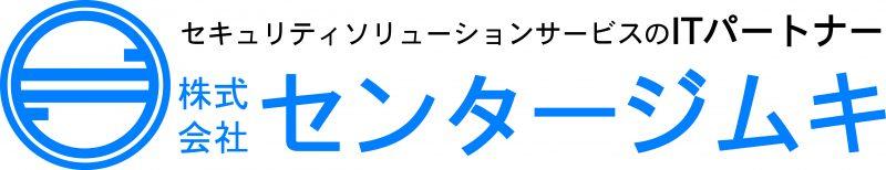 株式会社 センタージムキ