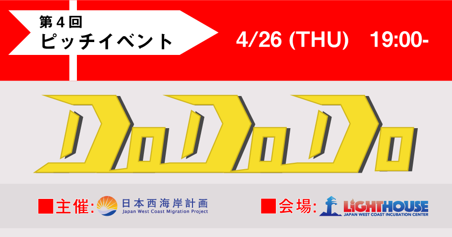 dododo-4th