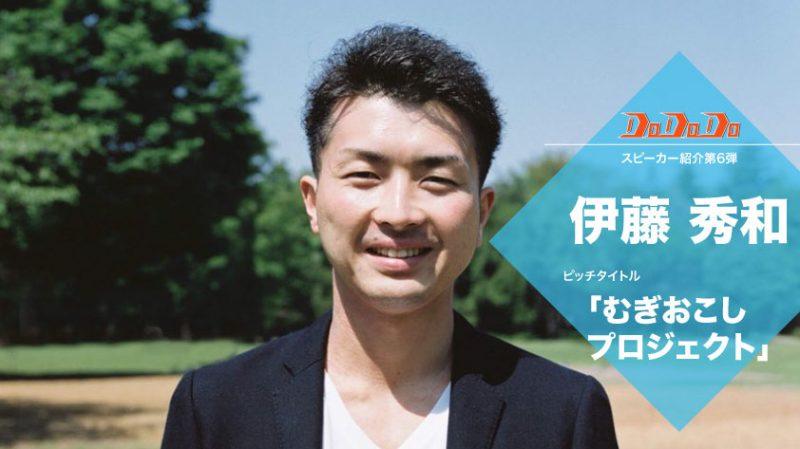 伊藤-秀和