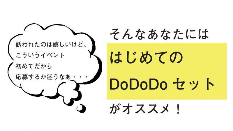 02_はじめてのDoDoDoセット-切り抜き